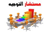 مستشار التوجيه المدرسي والمهني  ونشاطاته